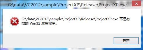 不是有效的 Win32 应用程序