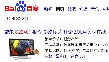 Dell S2240T 百度搜索结果
