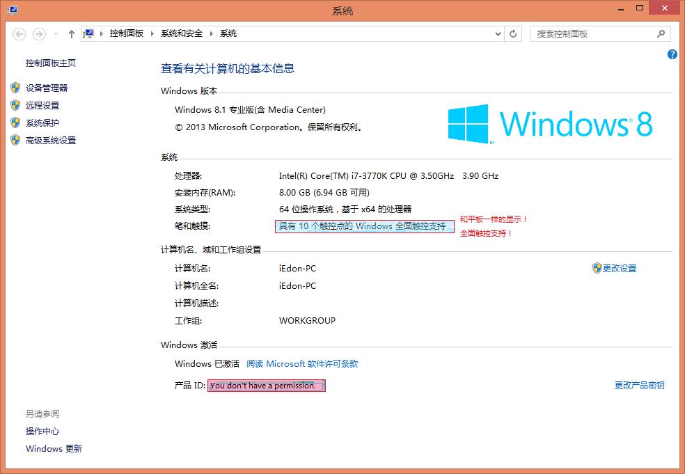 Windows 8 触摸点显示