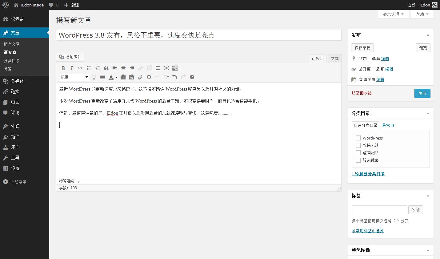 WordPress3.8后台