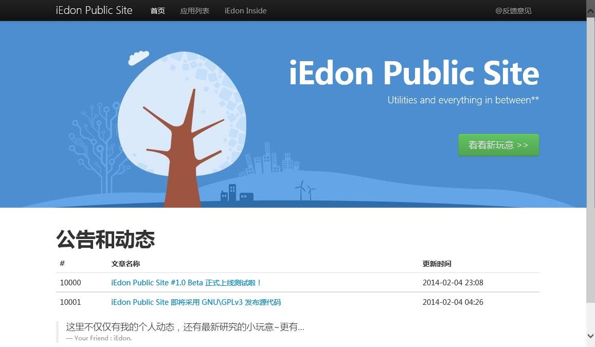 iEdon Public Site 预览
