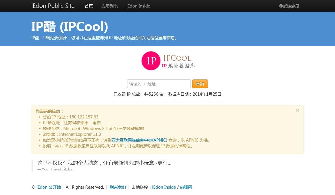 IPCool IP酷 应用