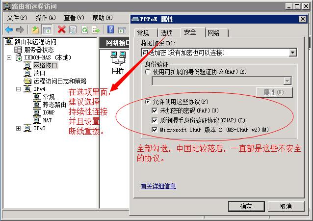 Win2008R2 RRAS 设置 PPPoE 拨号属性