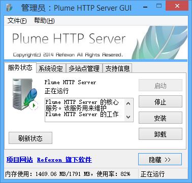 Plume 微型网站服务器