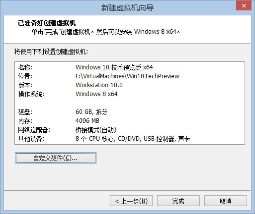 虚拟机体验 Win10 技术预览版