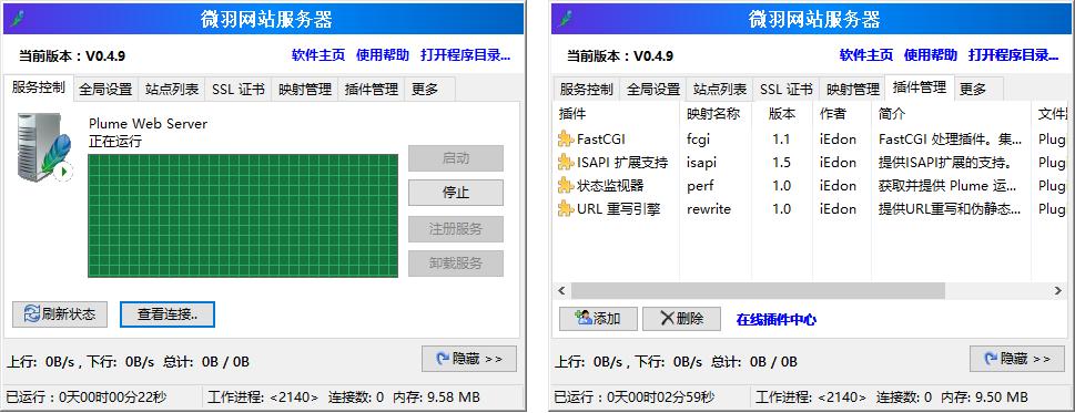 微羽网站服务器 0.4.9